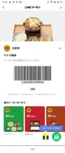 吉野家LINEクーポン「牛すき鍋膳50円割引きクーポン(2020年12月15日まで)」