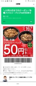 吉野家LINEトーククーポン「牛皿・牛鍋ファミリーパック50円割引きクーポン(2020年12月25日まで)」