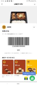 吉野家LINEクーポン「W弁当30円引きクーポン(2021年1月15日まで)」