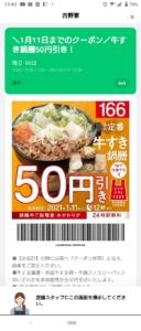 吉野家LINEトーククーポン「牛すき鍋膳50円割引きクーポン(2021年1月11日まで)」