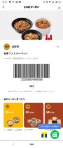 吉野家LINEクーポン「ファミリーパック50円割引きクーポン(2021年2月15日まで)」