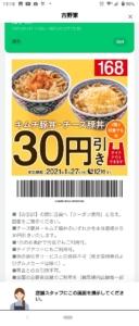 吉野家LINEトーククーポン「キムチ豚丼・チーズキムチ豚丼30円割引きクーポン(2021年1月27日まで)」