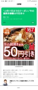 吉野家LINEトーククーポン「牛の鍋焼き御膳50円割引きクーポン(2021年2月17日まで)」