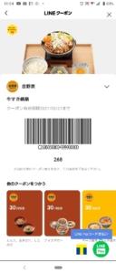 吉野家LINEクーポン「牛すき鍋膳50円割引きクーポン(2021年2月21日まで)」