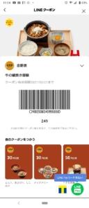 吉野家LINEクーポン「牛の鍋焼き御膳50円割引きクーポン(2021年2月21日まで)」