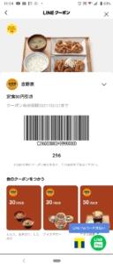 吉野家LINEクーポン「定食30円引きクーポン(2021年2月27日まで)」