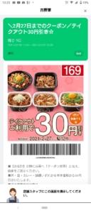 吉野家LINEトーククーポン「テイクアウト利用で30円割引きクーポン(2021年2月27日まで)」