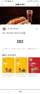 配布中のバーガーキングLINEクーポン「チリ・キングドッグ+ドリンク(M)割引きクーポン(2021年3月4日まで)」