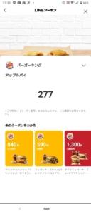 バーガーキングのLINEクーポン「アップルパイ割引きクーポン(2021年3月4日まで)」