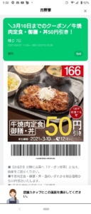 吉野家LINEトーククーポン「テイクアウト利用で30円割引きクーポン(2021年3月10日まで)」