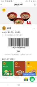 吉野家LINEクーポン「とん汁、あさり汁、しじみ汁30円引きクーポン(2021年3月15日まで)」