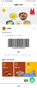 吉野家LINEクーポン「サイドメニュー30円引きクーポン(2021年3月15日まで)」