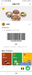 吉野家LINEクーポン「テイクアウト30円引きクーポン(2021年3月15日まで)」
