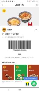 吉野家LINEクーポン「チーズ豚丼・キムチ豚丼30円引きクーポン(2021年3月15日まで)」