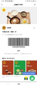 吉野家LINEクーポン「牛焼肉定食・御膳・丼50円割引きクーポン(2021年3月17日まで)」