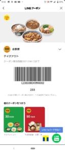 吉野家LINEクーポン「テイクアウト30円引きクーポン(2021年4月15日まで)」