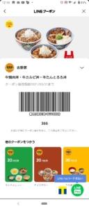 吉野家LINEクーポン「牛焼肉丼・牛カルビ丼・牛たんとろろ丼割引きクーポン(2021年3月31日まで)」