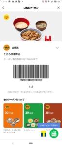 吉野家LINEクーポン「とろろ関連商品割引きクーポン(2021年3月31日まで)」