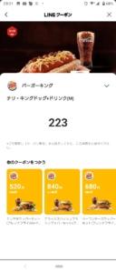配布中のバーガーキングLINEクーポン「チリ・キングドッグ+ドリンク(M)割引きクーポン(2021年3月25日まで)」