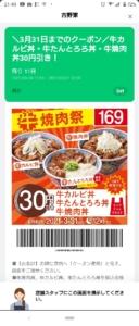 吉野家LINEトーククーポン「牛カルビ丼・牛たんとろろ丼・牛焼肉割引きクーポン(2021年3月31日まで)」