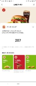 バーガーキングのLINEクーポン「アボカドビーフワッパー+フレンチフライ(M)+ドリンク(M)割引きクーポン(2021年4月1日まで)」