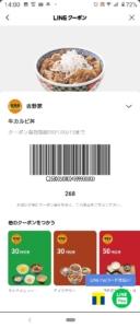吉野家LINEクーポン「牛カルビ丼割引きクーポン(2021年5月15日まで)」
