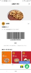 吉野家LINEクーポン「各種黒カレー割引きクーポン(2021年5月15日まで)」