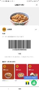 吉野家LINEクーポン「牛丼割引きクーポン(2021年5月15日まで)」