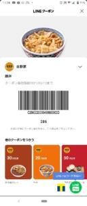 吉野家LINEクーポン「豚丼割引きクーポン(2021年5月15日まで)」
