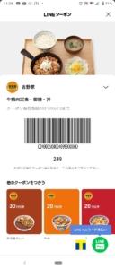 吉野家LINEクーポン「牛焼肉定食・御膳・丼50円割引きクーポン(2021年5月15日まで)」