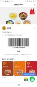 吉野家LINEクーポン「サイドメニュー30円引きクーポン(2021年5月15日まで)」