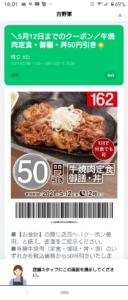 吉野家LINEトーククーポン「テイクアウト利用で30円割引きクーポン(2021年5月12日まで)」