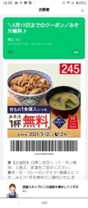 吉野家LINEトーククーポン「丼もの1食購入につき みそ汁1杯無料クーポン(2021年5月12日まで)」