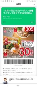 吉野家LINEトーククーポン「ライザップ牛サラダ30円割引きクーポン(2021年5月27日まで)」