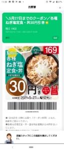 吉野家LINEトーククーポン「各種ねぎ塩定食・丼30円割引きクーポン(2021年5月27日まで)」