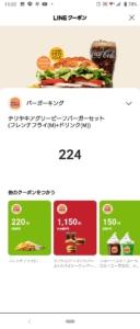 バーガーキングのLINEクーポン「テリヤキアグリービーフバーガー+フレンチフライ(M)+ドリンク(M)割引きクーポン(2021年5月27日まで)」