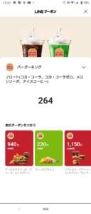 バーガーキングのLINEクーポン「フロート(コカコーラ・コカコーラゼロ・メロンソーダ・アイスコーヒー)割引きクーポン(2021年5月27日まで)」