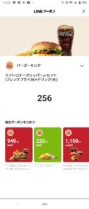 バーガーキングのLINEクーポン「クアトロチーズワッパーJr.+フレンチフライ(M)+ドリンク(M)割引きクーポン(2021年5月27日まで)」