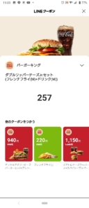 バーガーキングのLINEクーポン「ダブルワッパーチーズJr.+フレンチフライM+ドリンクM 割引きクーポン(2021年5月27日まで)」