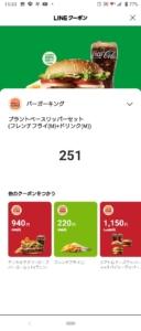 バーガーキングのLINEクーポン「プラントベースワッパー+フレンチフライM+ドリンクM 割引きクーポン+フレンチフライM+ドリンクM 割引きクーポン(2021年5月27日まで)」