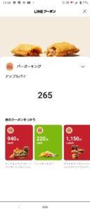 バーガーキングのLINEクーポン「アップルパイ割引きクーポン(2021年5月27日まで)」