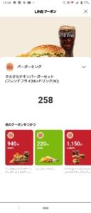 バーガーキングのLINEクーポン「タルタルチキンバーガー+フレンチフライ(M)+ドリンク(M)割引きクーポン(2021年5月27日まで)」