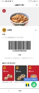 吉野家LINEクーポン「牛丼割引きクーポン(2021年5月31日まで)」