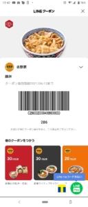 吉野家LINEクーポン「豚丼割引きクーポン(2021年6月15日まで)」