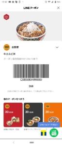 吉野家LINEクーポン「牛カルビ丼割引きクーポン(2021年6月15日まで)」