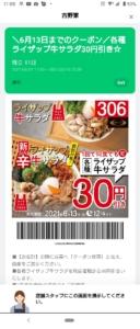 吉野家LINEトーククーポン「ライザップ牛サラダ30円割引きクーポン(2021年6月13日まで)」
