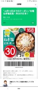 吉野家LINEトーククーポン「各種ねぎ塩定食・丼30円割引きクーポン(2021年6月13日まで)」