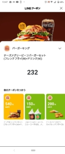 バーガーキングのLINEクーポン「チーズアグリービーフバーガー+フレンチフライ(M)+ドリンク(M)割引きクーポン(2021年6月24日まで)」