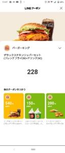 バーガーキングのLINEクーポン「デラックスチキンワッパー+フレンチフライ(M)+ドリンク(M)割引きクーポン(2021年6月17日まで)」