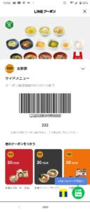 吉野家LINEクーポン「サイドメニュー30円引きクーポン(2021年7月15日まで)」